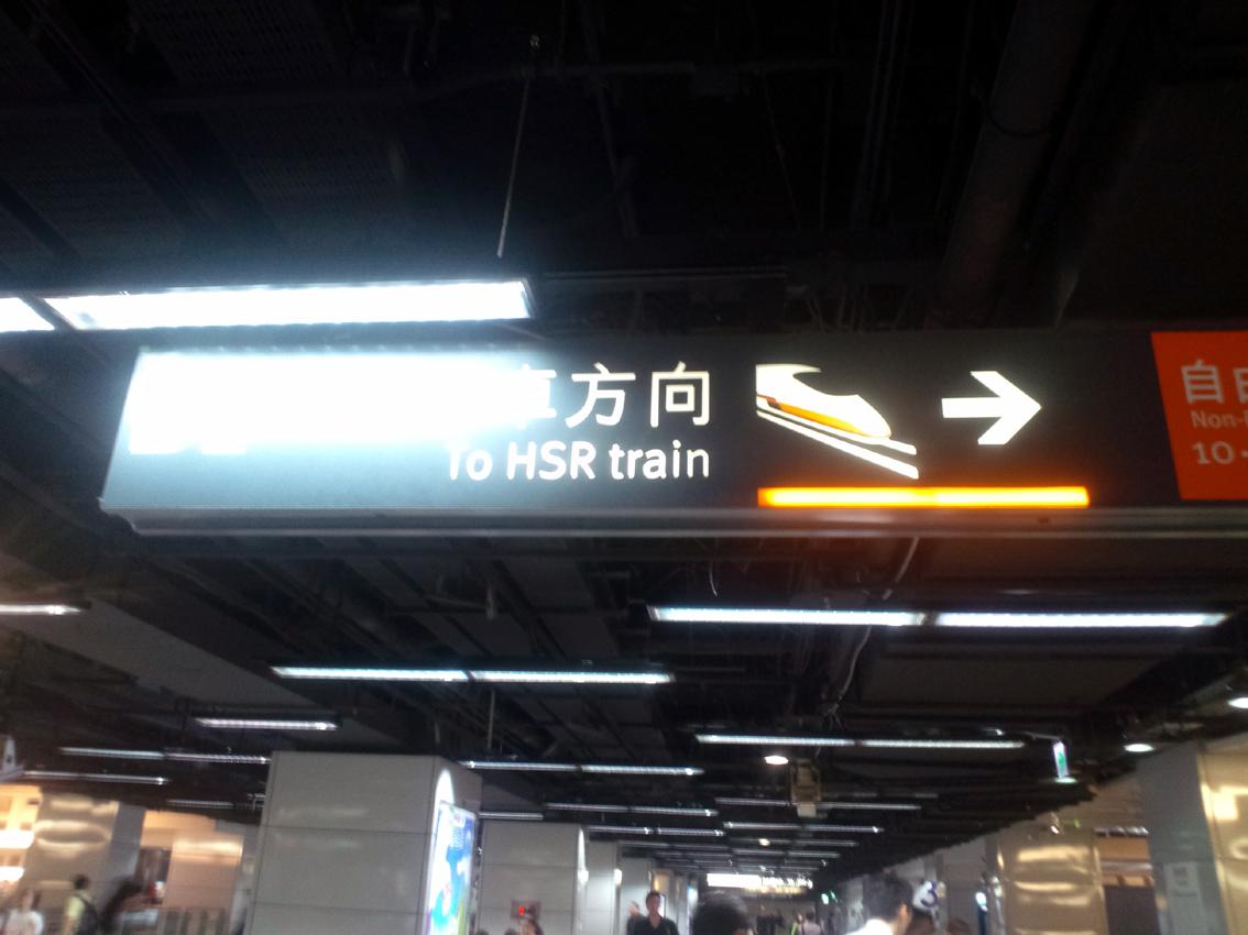 台湾2013新幹線1