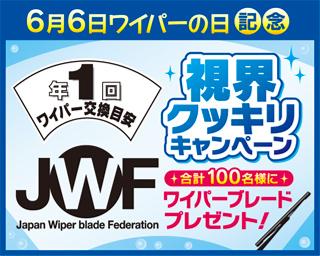 jwf-wiper_top_a.jpg