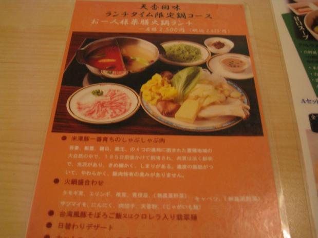 9-2天香回味 (2)