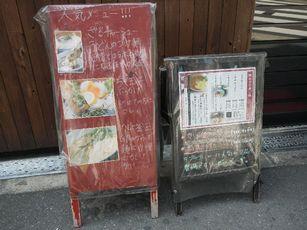 情熱うどん讃州 (2)
