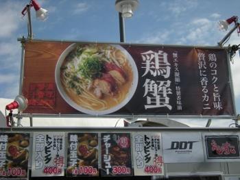 東京ラーメンフェス2