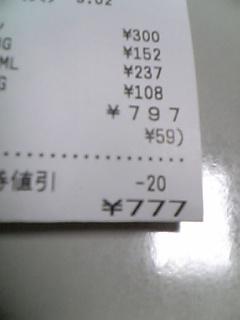 777だぁー
