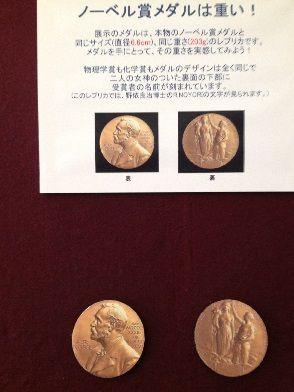 メダルのレプリカ
