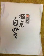ごほうび 京都
