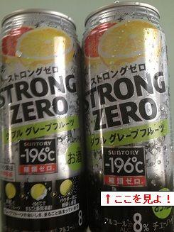 糖質ゼロの缶チューハイ