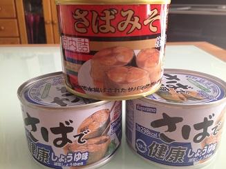 サバ缶 3つ