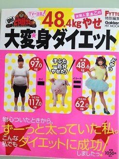 女芸人まぁこの48.4kgやせ大変身ダイエット!