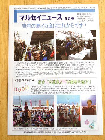 ニュース105号 (1)