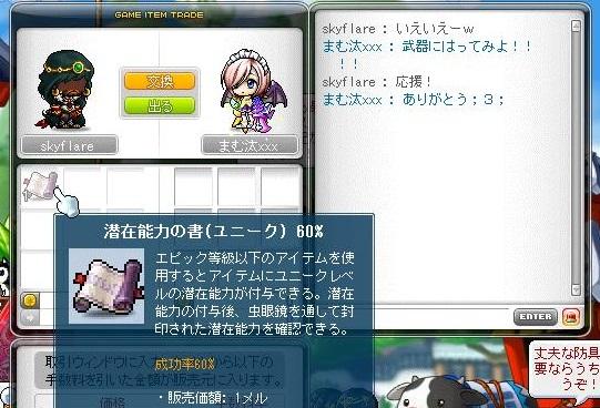 Maple130620_235216.jpg