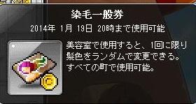 Maple131021_205302.jpg