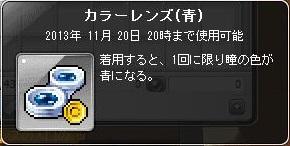 Maple131021_205309.jpg