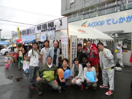 20130825第7回摩周農業祭 (5)