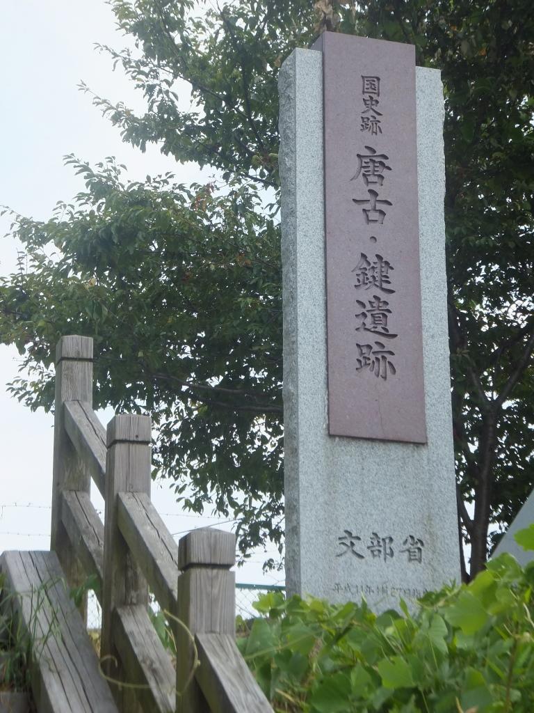 唐古・鍵遺跡