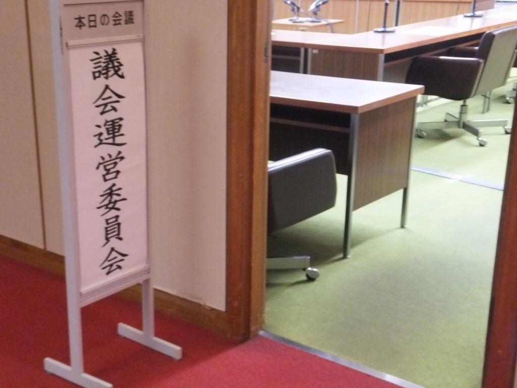 議会運営委員会