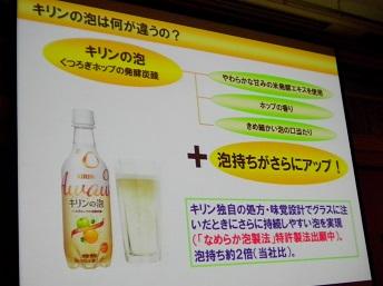 kirinnoawa2.jpg