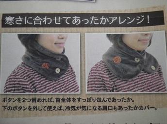 neckwarm5.jpg
