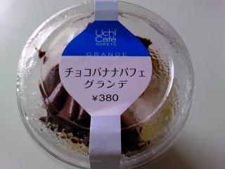 ローソン チョコバナナパフェグランデ¥380