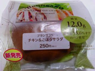 ローソン ブランサンド チキン&ごぼうサラダ¥250