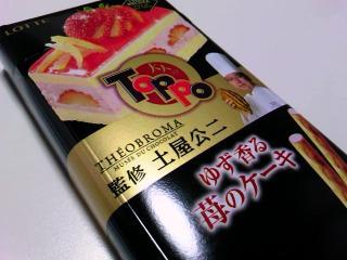 トッポ ゆず香る苺のケーキ