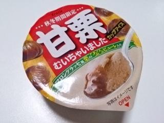 甘栗むいちゃいました カップアイス