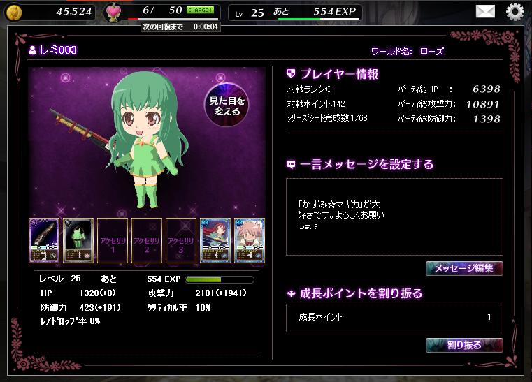 2013/05/19 まどか☆マギカオンライン