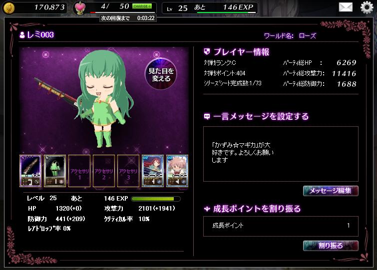 2013/05/21 まどか☆マギカオンライン