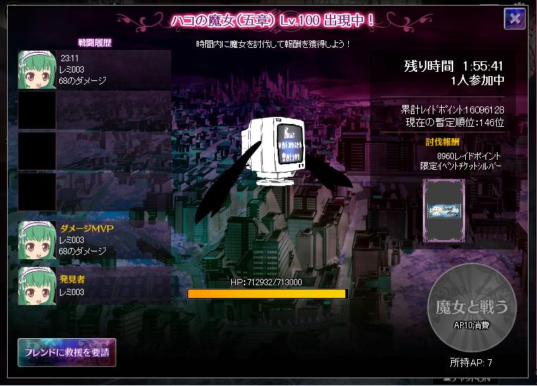 2013/06/10 ハコの魔女 LV100