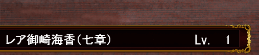 2013/07/17 レア御崎海香表記