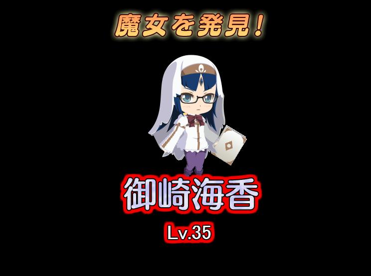2013/07/17 御崎海香 遭遇1