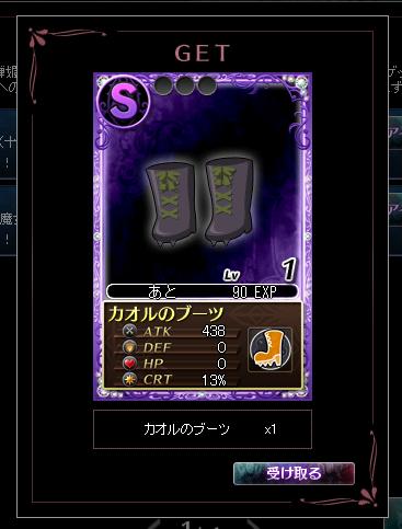 2013/10/02 カオルのブーツ1