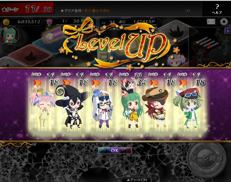 2013/10/11 レベルアップ画面