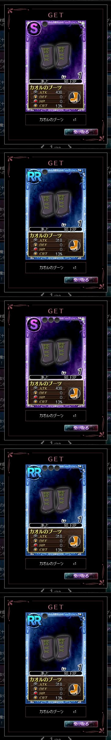 2013/10/14 カオルのブーツ5