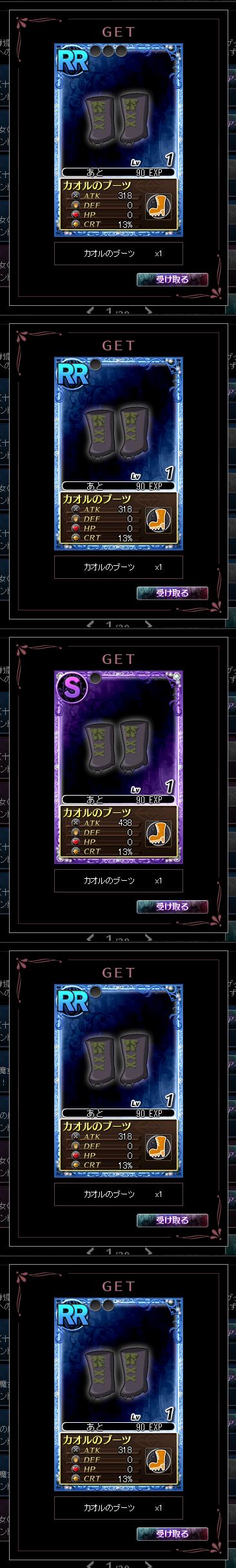 2013/10/14 カオルのブーツ6