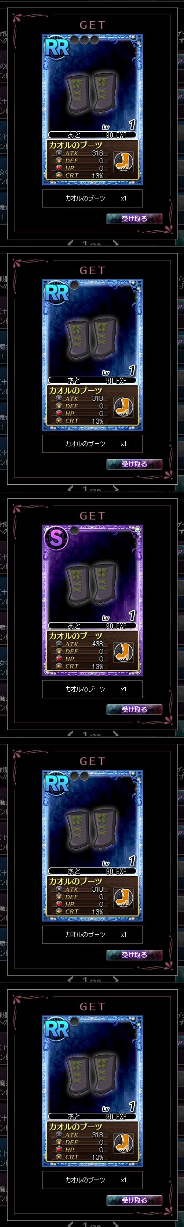 2013/10/14 カオルのブーツ8(救援)