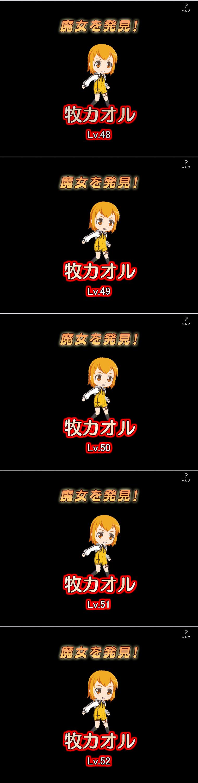 2013/10/14 遭遇したカオル3