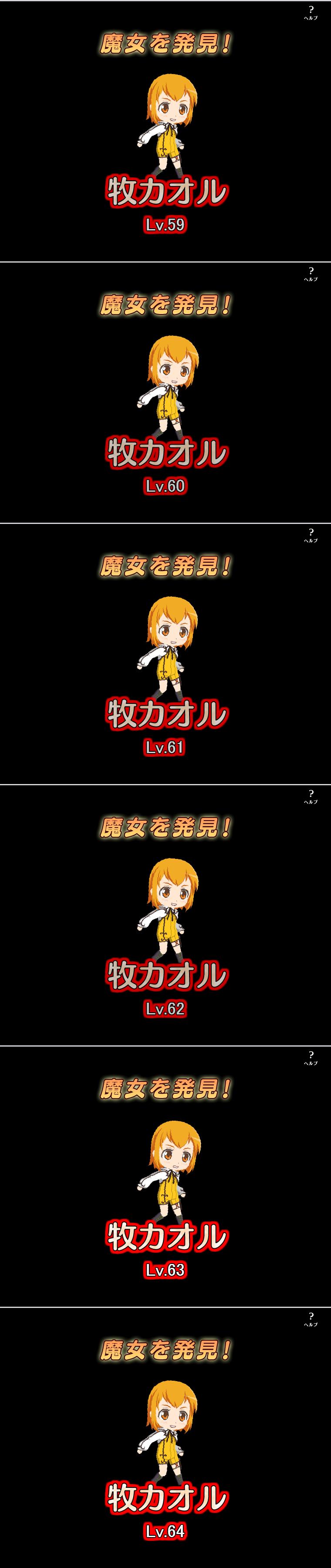 2013/10/14 遭遇したカオル5