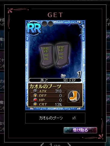 2013/10/15 カオルのブーツ2(救援)