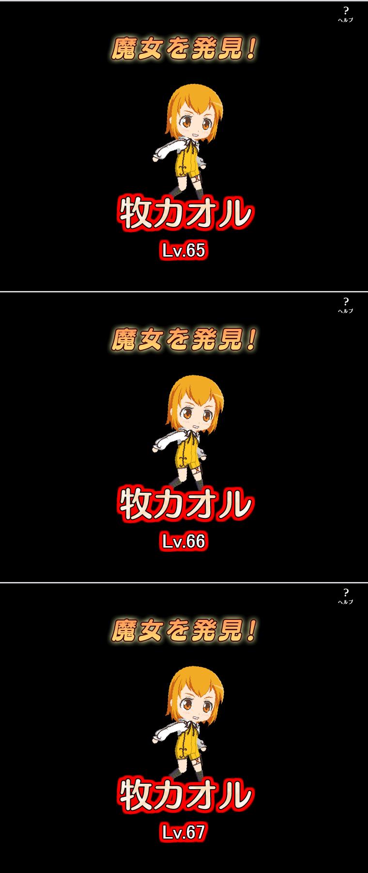 2013/10/15 遭遇したカオル1