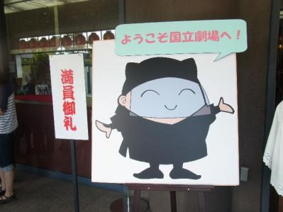 歌舞伎03