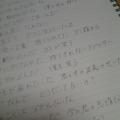 歌詞ノート_恋業界