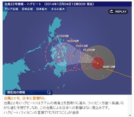 台風22号・1