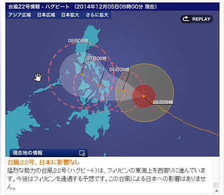 台風22号・2
