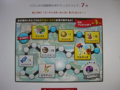 ポケモンスクラップ2