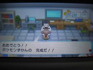 ポケモン図鑑1