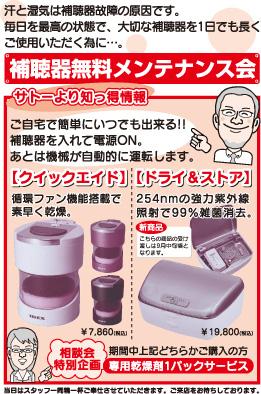 メガネのサトー 補聴器相談会 クイックエイド ドライ&ストア