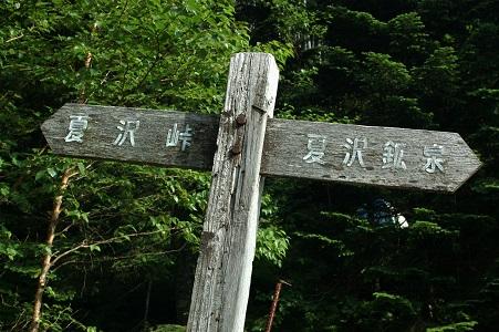 オーレン小屋の道標