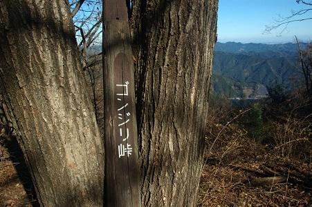 ゴンジリ峠の碑