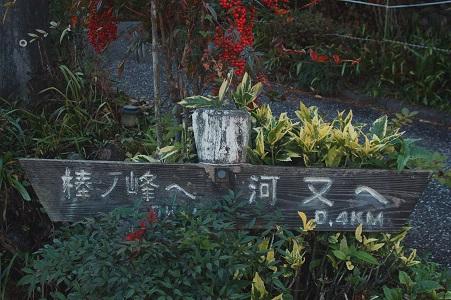 民家脇に飾られた登山口の道標