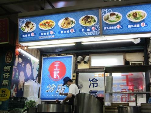 IMG_4829在新竹吃吃吃!-07