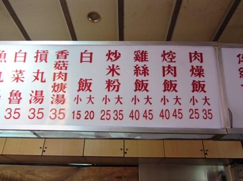 IMG_4843在新竹吃吃吃!-20
